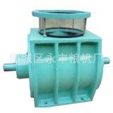 永豐糧機廠精工製作 品質保證  GFY-7系列優質閉風器