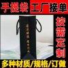 手提袋烫红金哑金黄金黑色特种纸压纹酒包茶业 商场 房产定制logo