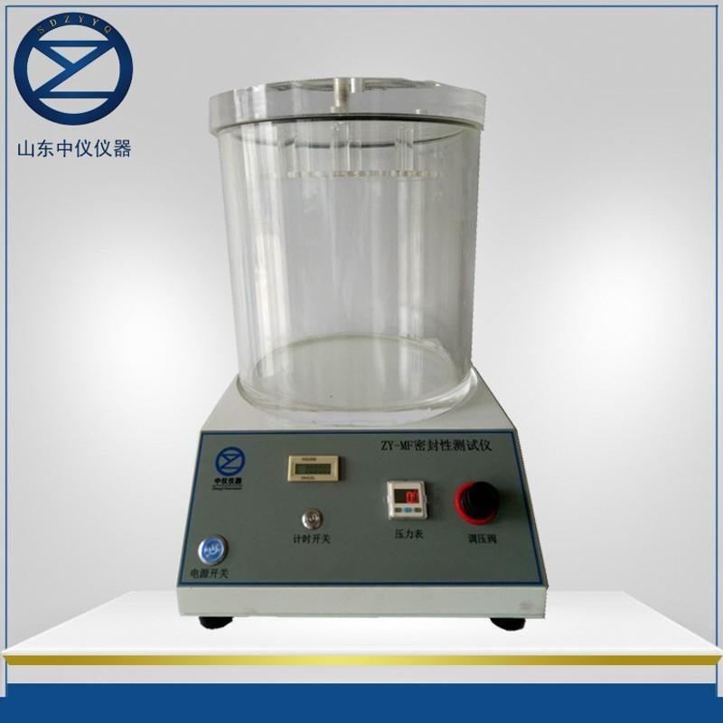 ZY-MF密封性试验仪 密封性测试仪