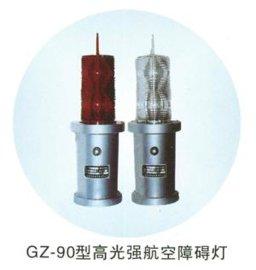 GZ-90型高光强航空障碍灯