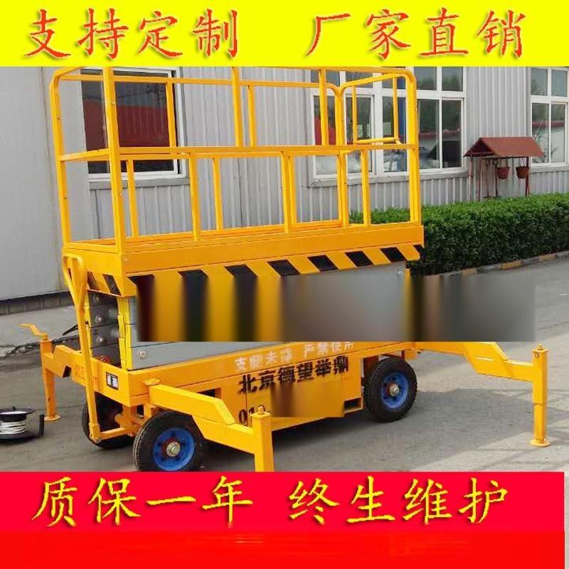 升降平台 电动升降货梯 剪叉式升降机 移动电动升降台 高空作业