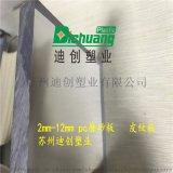 厂家供应高透明pc耐力板 磨砂棱晶pc板