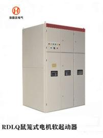 高压电机液态电阻起动柜    软起动柜
