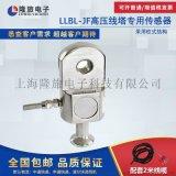 LLBL-JF高压线塔专用传感器