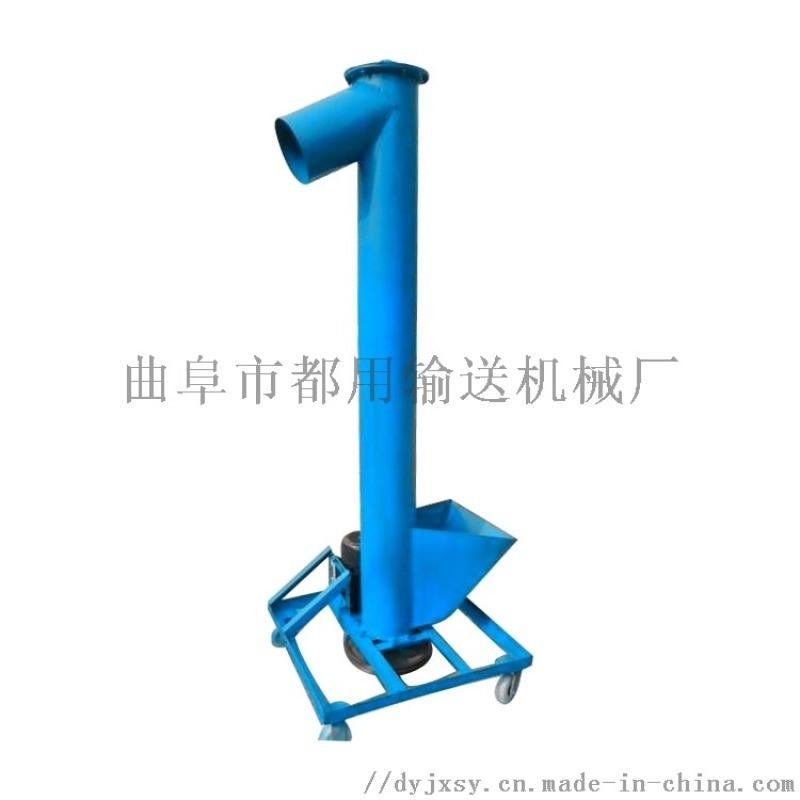颗粒灌包用绞龙 自吸式螺旋提升机qc