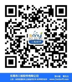 广东家具生产进销存管理软件,广东家具生产软件