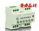 6路智慧照明模組 6路智慧照明控制系統模組