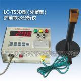 爐前鐵水分析儀 (LC-TS3D)