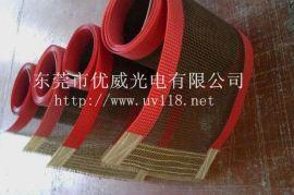 耐高温网带/UV机输送网带