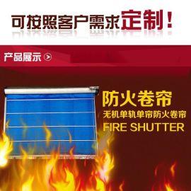 JLM3565单轨单帘防火卷帘门3.0H