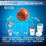 膠質細膩、耐磨移印矽利康