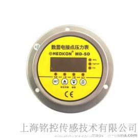 MD-S925Z數顯電接點壓力表