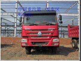 中国重汽  款豪沃自卸车