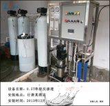 陆升水处理LS-0.5T/H_RO反渗透设备_纯净水设备