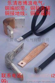 铜软连接规格,镀锡铜编织线软连接