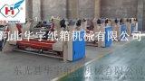 无轴支架 无轴纸架 液压无轴纸架 瓦楞纸板生产线 瓦楞纸板机 纸箱机械 包装机械 原纸支架 印刷机 粘箱机