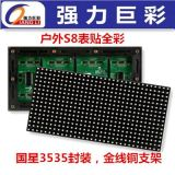 强力P8户外  三合一表贴LED  显示屏户外高清大屏湖南专业LED显示屏
