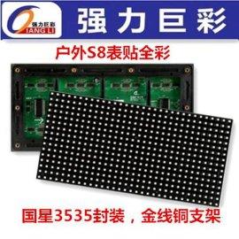 强力P8户外全彩三合一表贴LED全彩显示屏户外高清大屏湖南专业LED显示屏
