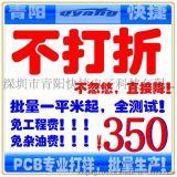 工廠直銷 PCB專業打樣生產 線路板製造 大於兩平方小批量特價促銷