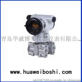 青岛华威高精度高稳定性的单晶硅差压变送器BOS-3051