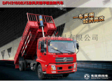 2016年国四东风天锦康明斯180单桥平板自卸车