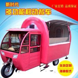 厂家直销电动多功能美食餐车移动售货车流动快餐车