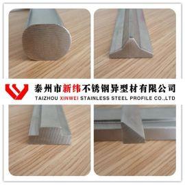 不锈钢异型材 异形钢 非标椭圆棒 L形钢 来图来样定做【新纬精品】