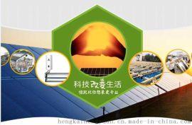 恒凯能源河南省医院太阳能热水工程项目解决方案