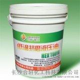 耐低溫液壓油/-40度低溫液壓油 防凍