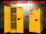 武汉防火防爆柜60加仑化学品存储柜