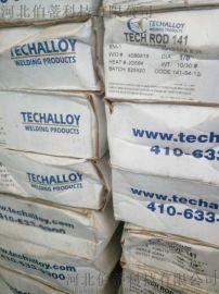英国曼彻特 Nimax B2L ENiMo-7 镍钼-7 镍基合金电焊条 价格 泵 阀门 加工设备 化工厂 2.4 3.2 4.0 5.0 ** 批发 总代理