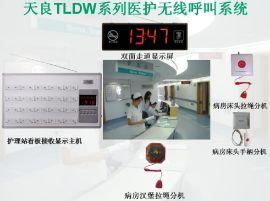 天良医护无线智能数字呼叫系统