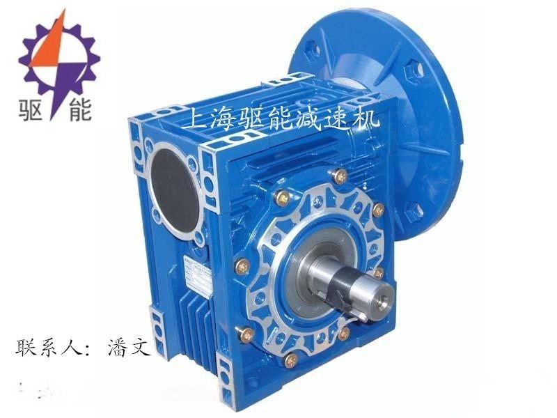 RV75蜗轮蜗杆减速机 RV75减速机