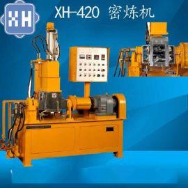 XH-420密压式密炼机、陶瓷粉3L密炼机