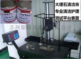 康特厂家供应三坐标测试平台表面及孔隙 清洗 抛光 擦亮 防护 剂