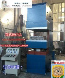 **300T颚式平板硫化机 1000x900单缸大型鄂式硫化机 专业厂家生产直销