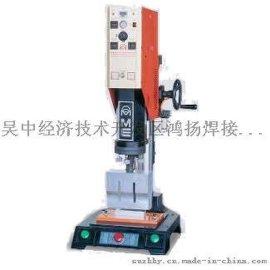 扬州超声波塑料焊接机设备/光纤适配器超声波设备