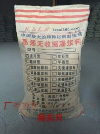 北京高强无收缩灌浆料厂家18601003023