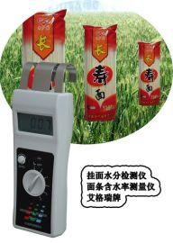 健康挂面含水率检测仪,美食挂面水分多少