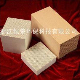 厂家直销催化燃烧助剂浙江恒荣HRT-I有机废气处理催化剂蜂窝陶瓷
