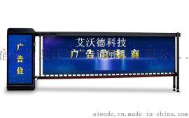 艾沃德科技AWD-001道闸广告,远距离蓝牙传输停车场系统