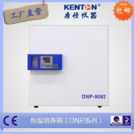 恒温培养箱 细菌培养箱 DNP-9162微生物培养箱 康恒出售