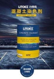 广东力特克混凝土着色剂L-800 彩色固化剂  水泥地坪染色剂材料厂家
