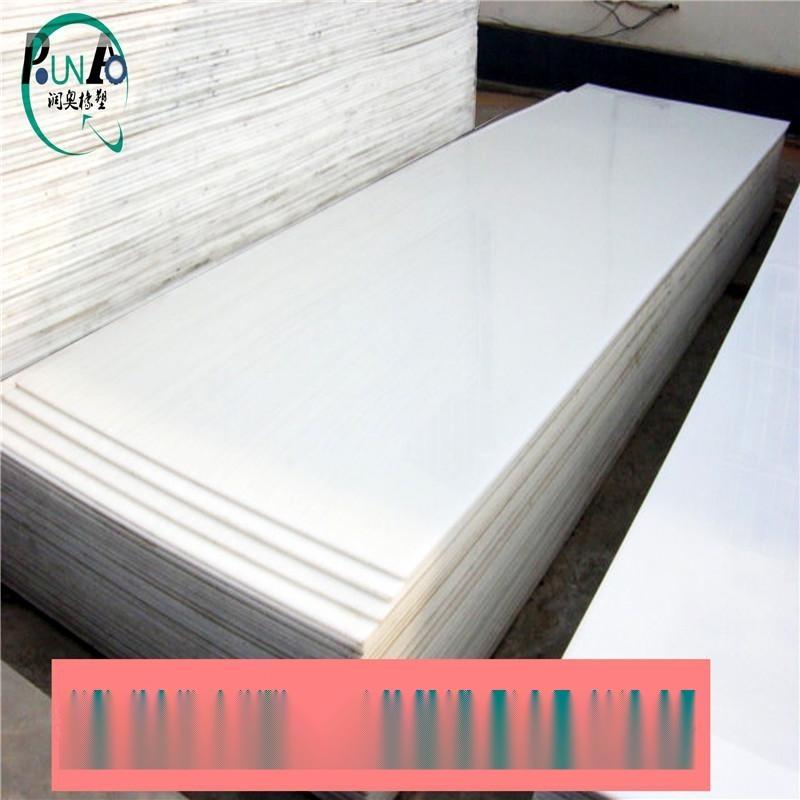 供应PE高密度阻燃UPE塑料板材超高分子量聚乙烯衬板