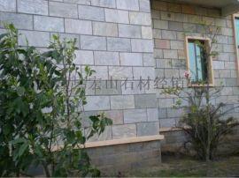 板岩文化石厂家|板岩蘑菇石厂家|板岩外墙砖厂家