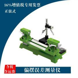 SMT2S623Y跳动检查仪 偏摆仪 跳动检查仪 同轴度测量仪
