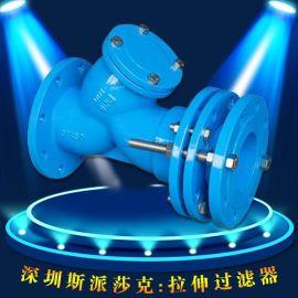 不锈钢铸钢球墨铸铁法兰拉杆伸缩YSTF过滤器DN50 65 80 100