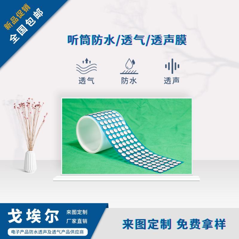 麥克風聽筒喇叭 手機聽筒防塵防水透聲膜生產源頭廠家