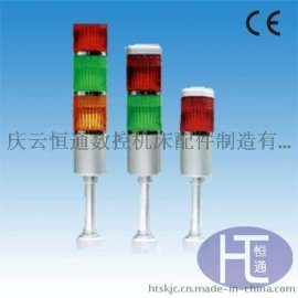 特价销售LED三层式警示灯 机床指示灯