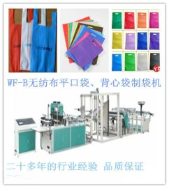 无纺布平口袋制袋机WF600-1000  超声波无纺布制袋机 无纺布背心袋制袋机  无纺布布袋生产设备